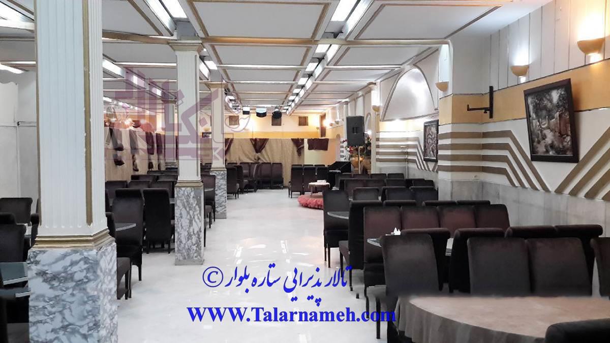تالار پذیرایی ستاره بلوار تهران