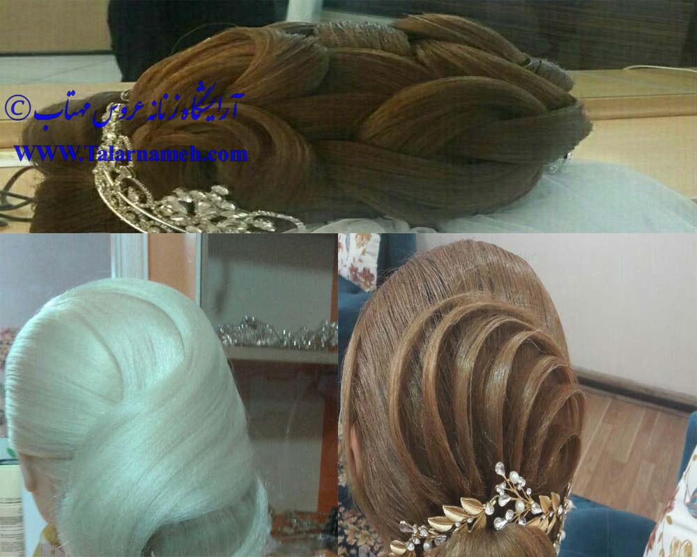 آرایشگاه زنانه عروس مهتاب ارومیه
