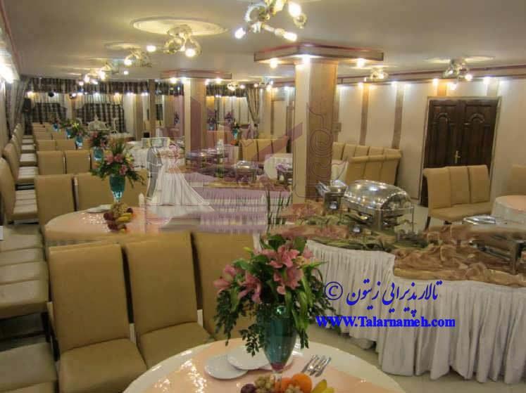 تالار زیتون (الهیه) تهران