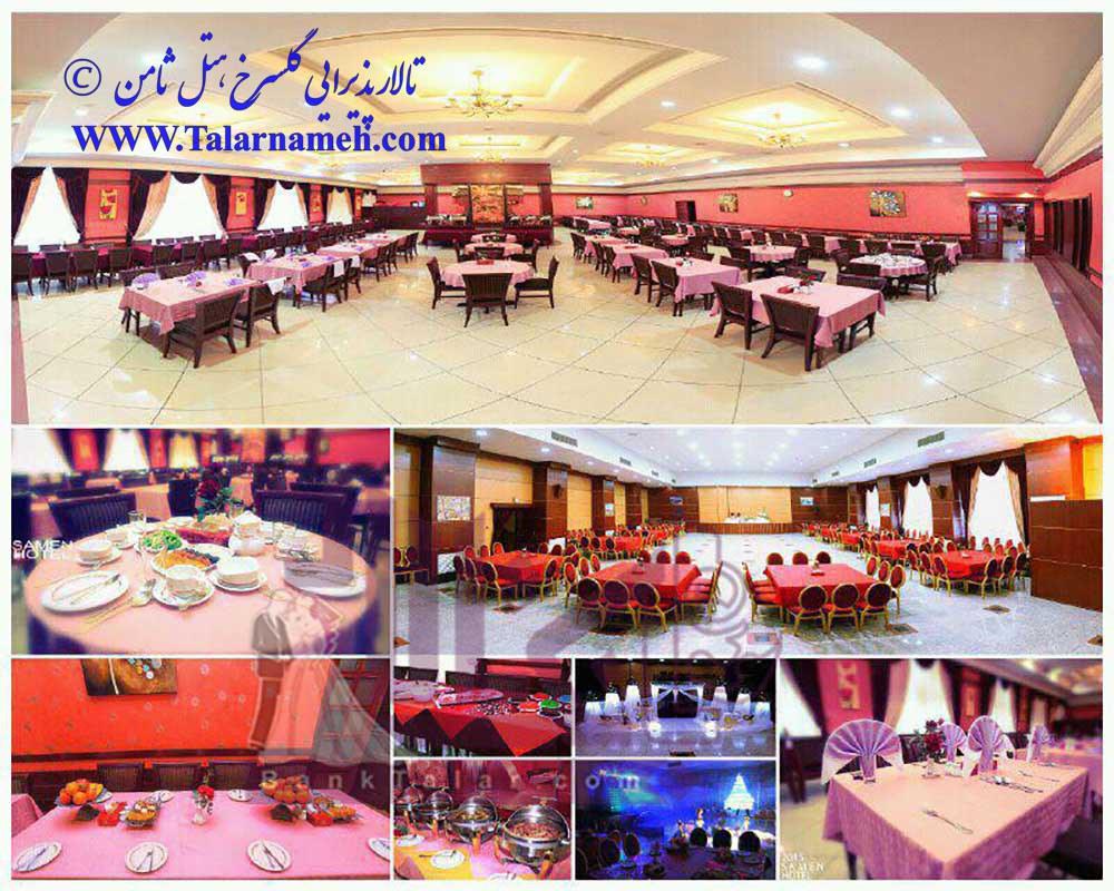 تالار پذیرایی گلسرخ هتل ثامن مشهد