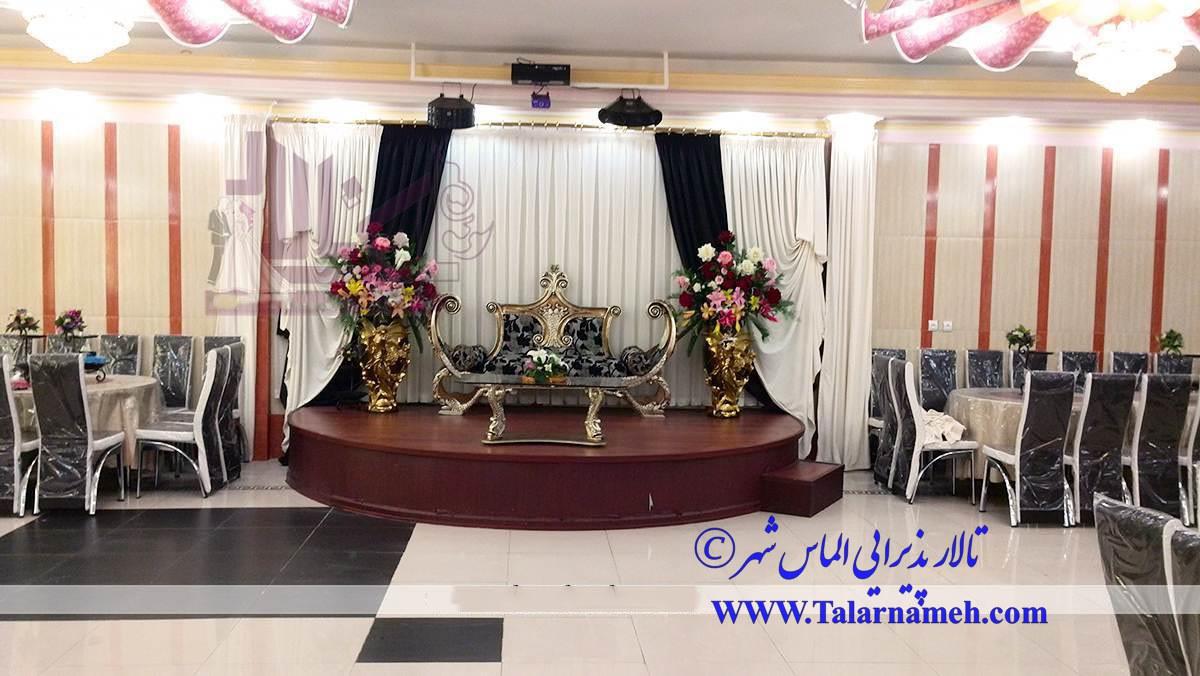 تالار پذیرایی الماس شهر تهران