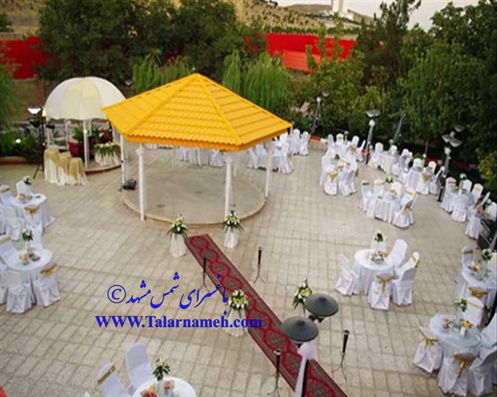 باغ تالار سرای شمس مشهد