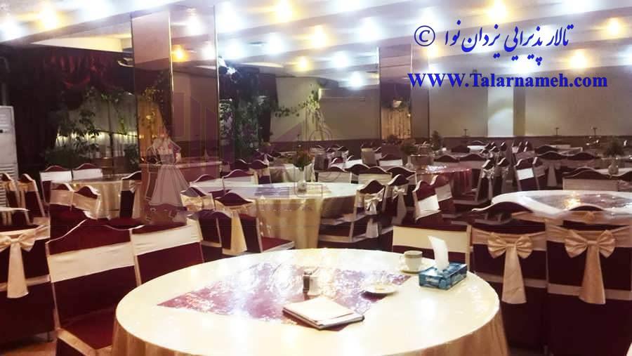 تالار پذیرایی یزدان تهران