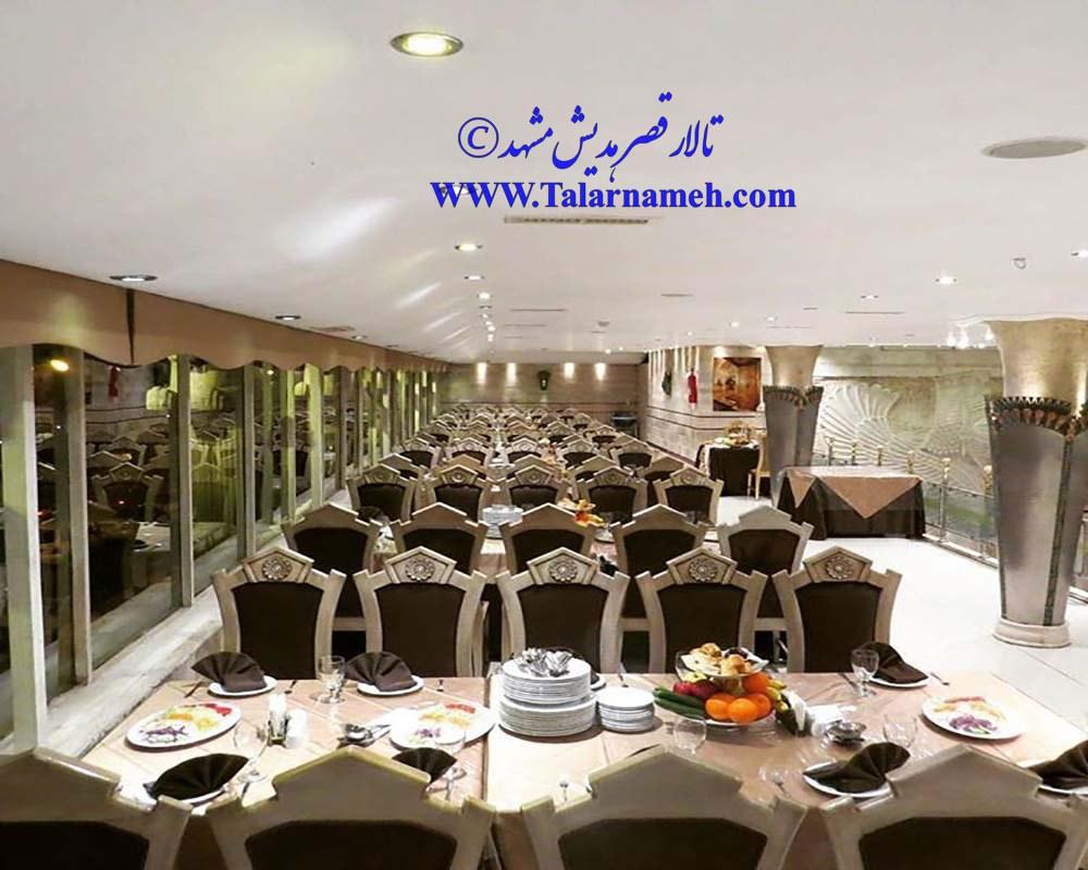 تالار قصر هدیش مشهد