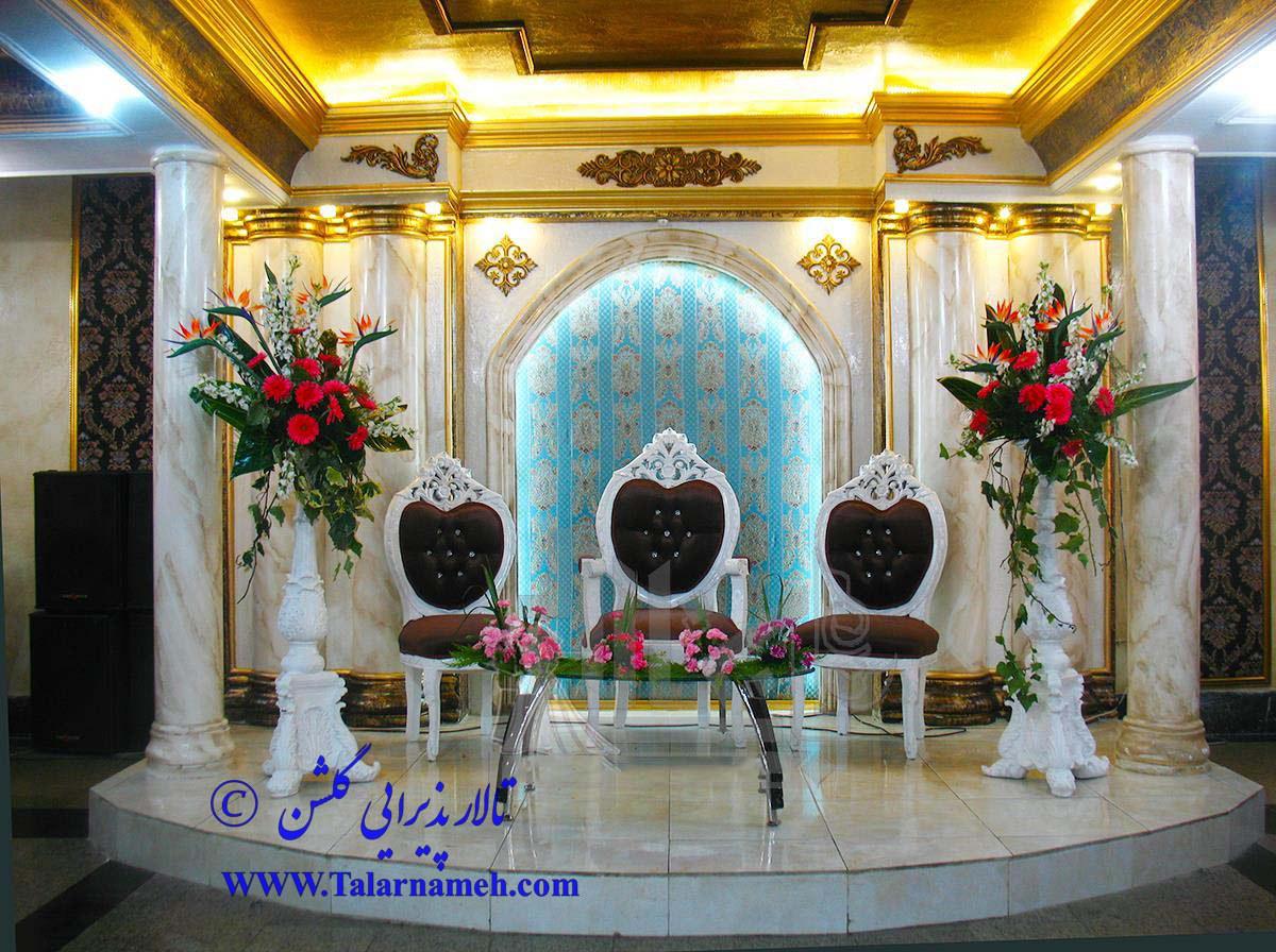 تالار عروسی گلشن تهران