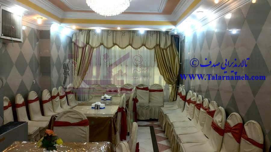 تالار صدف (رسالت) تهران