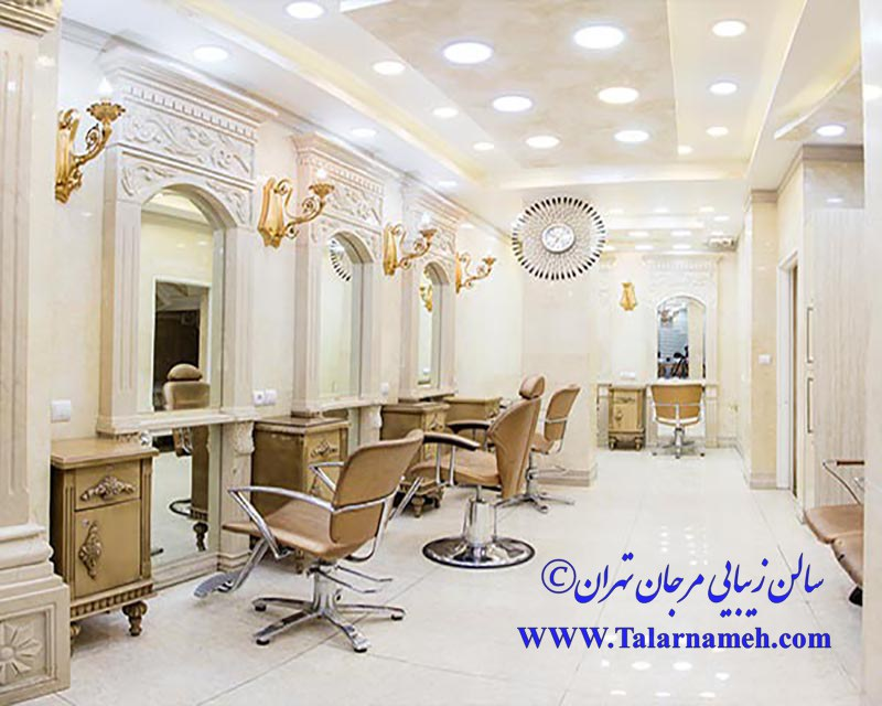 سالن زیبایی مرجان تهران