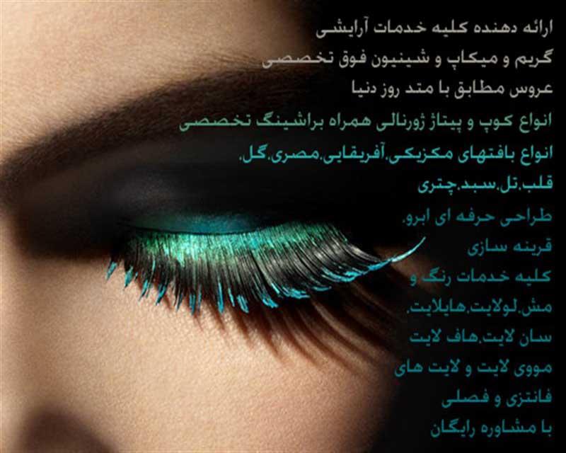 سالن زیبایی همراز سیرجان کرمان