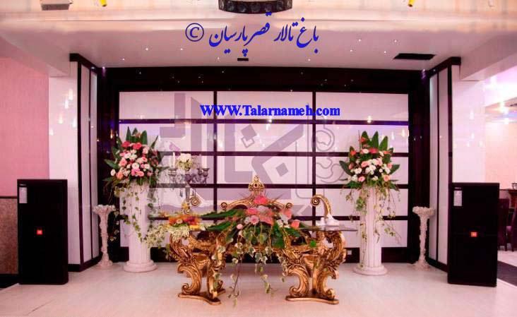 تالار عروسی قصر پارسیان (خیابان استخر)تهران