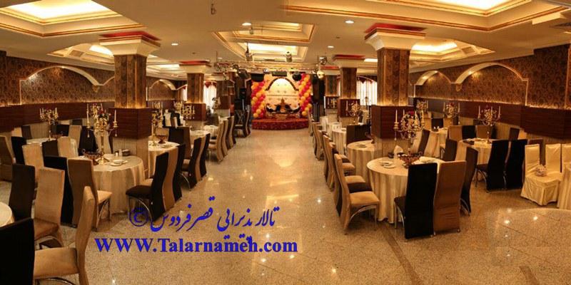 تالار پذیرایی قصر فردوس تهران
