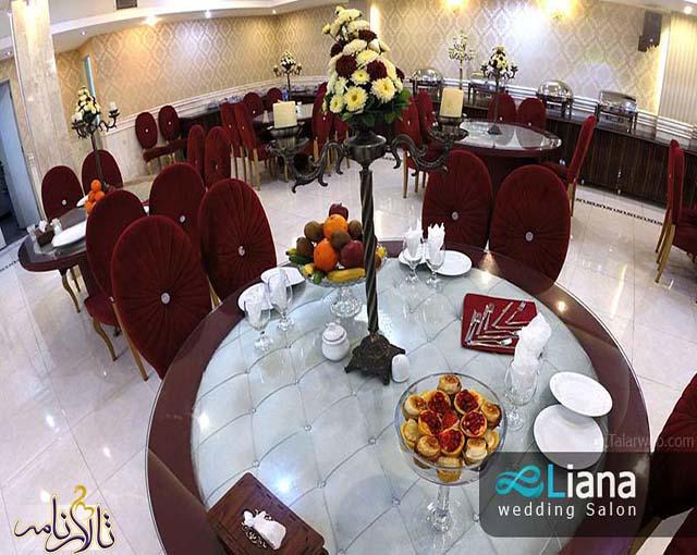 تالار لیانا تهران