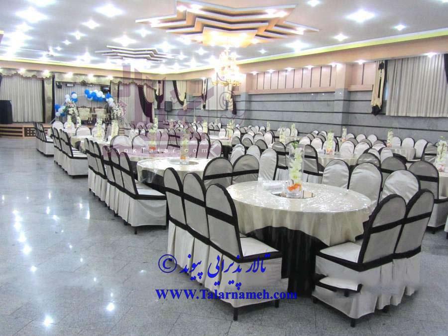 تالار پیوند (تهرانسر) تهران