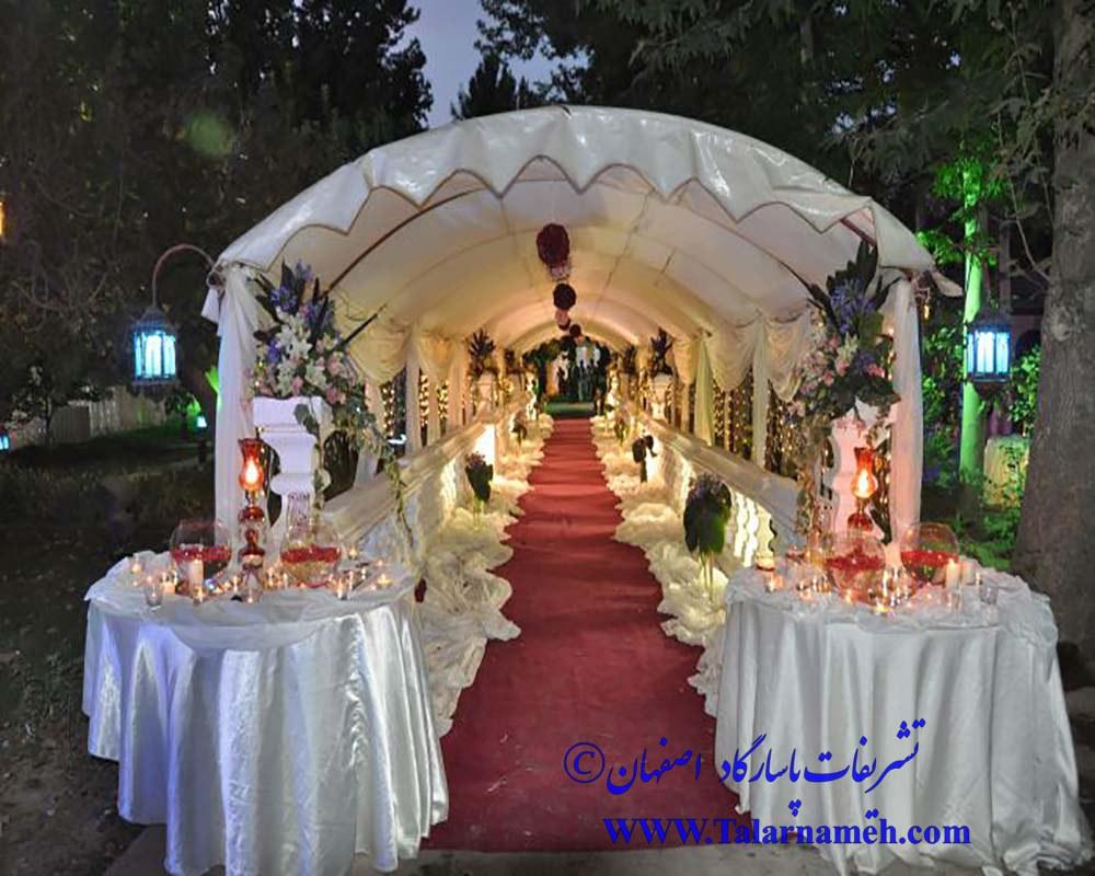 تشریفات پاسارگاد اصفهان