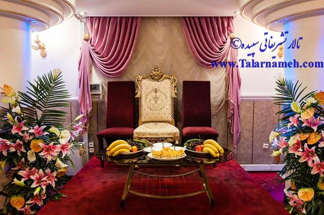 تالار پذیرایی سپیده تهران