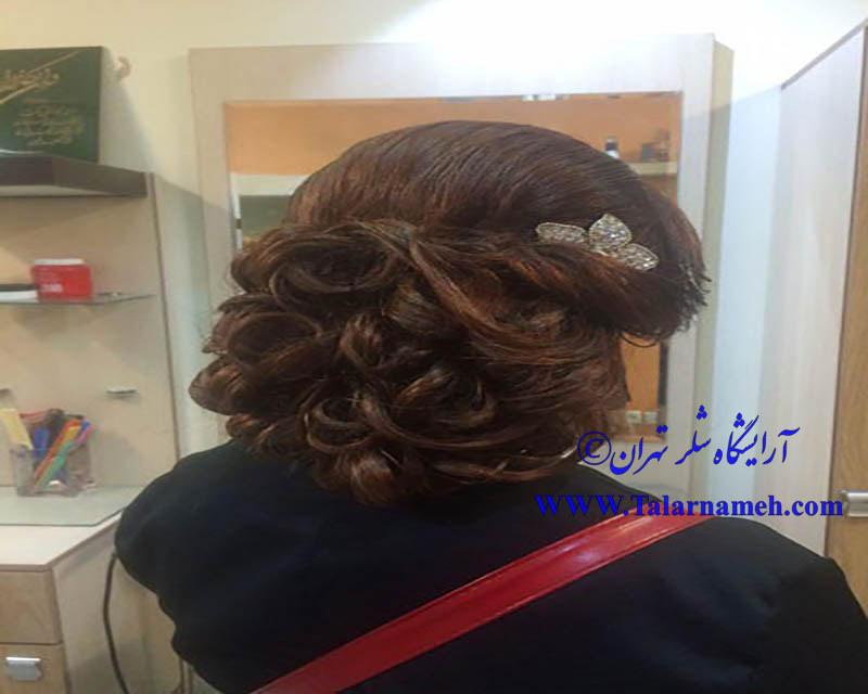 سالن زیبایی شلر تهران