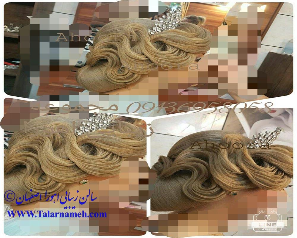 آرایشگاه زنانه اهورا اصفهان