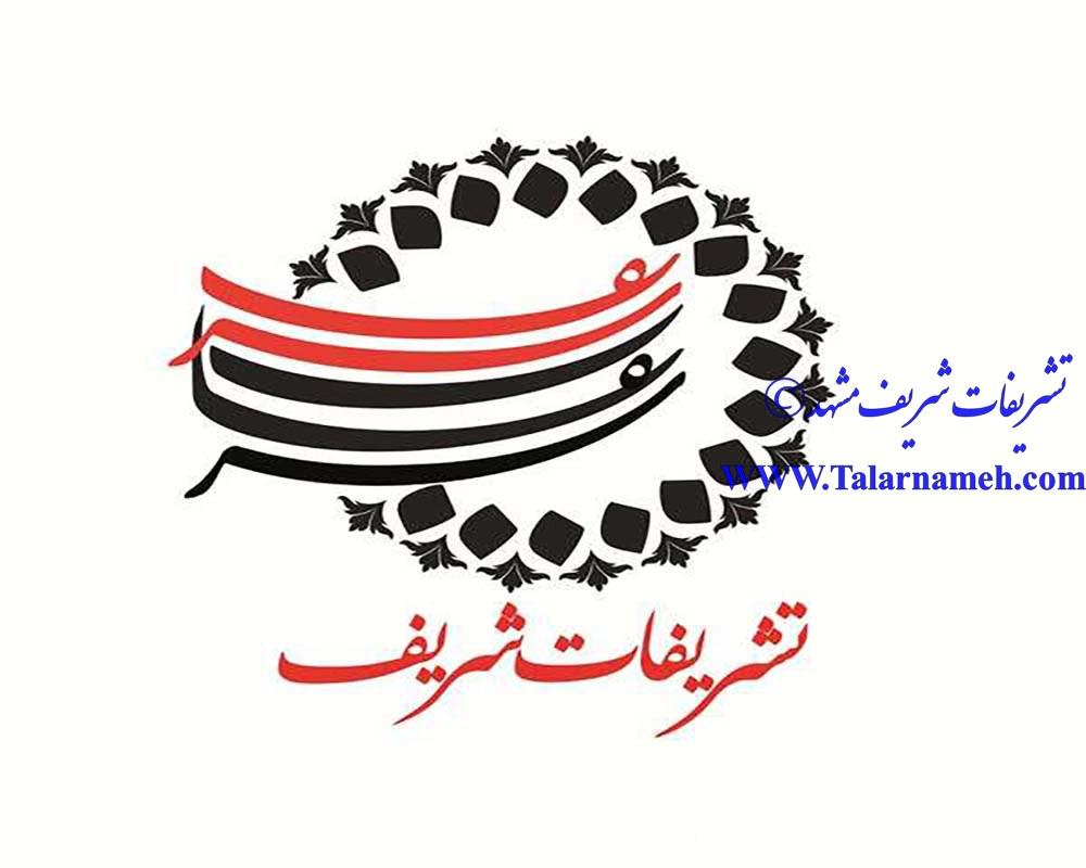 کترینگ شریف مشهد