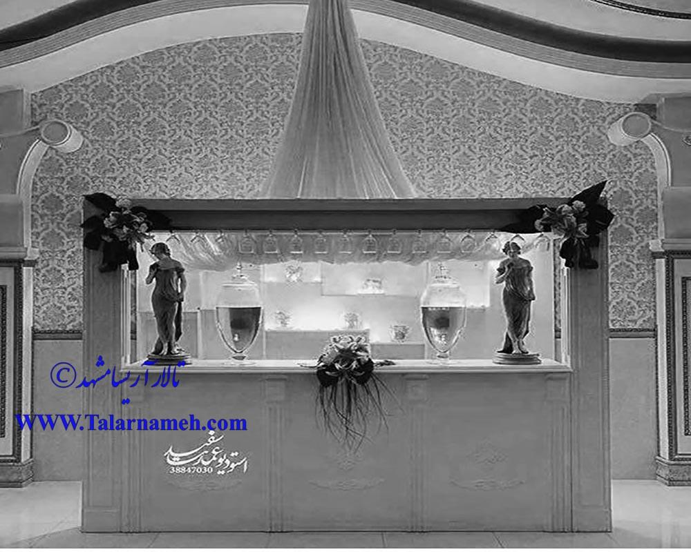 تالار آریسا مشهد