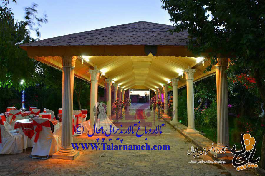 تالار پذیرایی پامچال مشهد