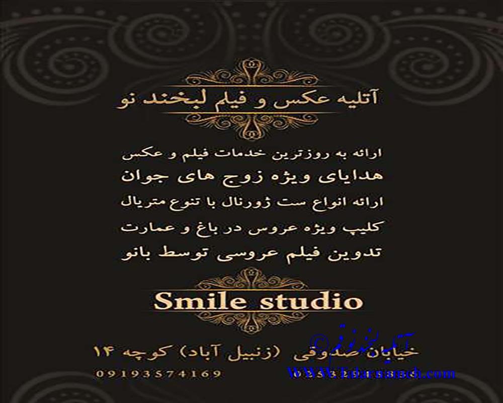 آتلیه عکاسی لبخند نو قم