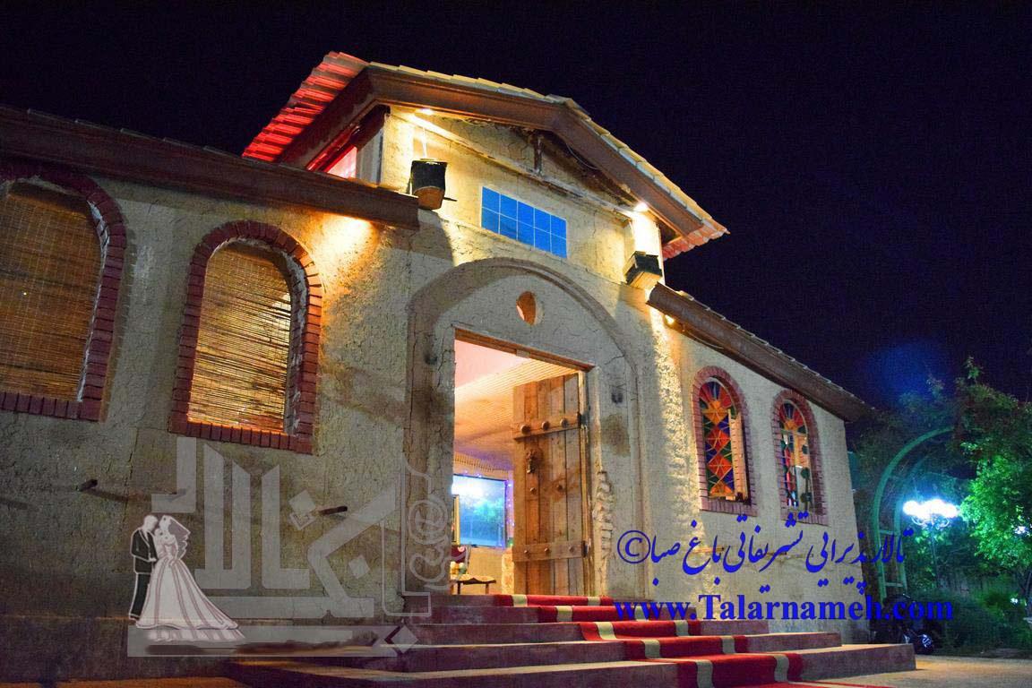 تالار پذیرایی باغ صبا تهران