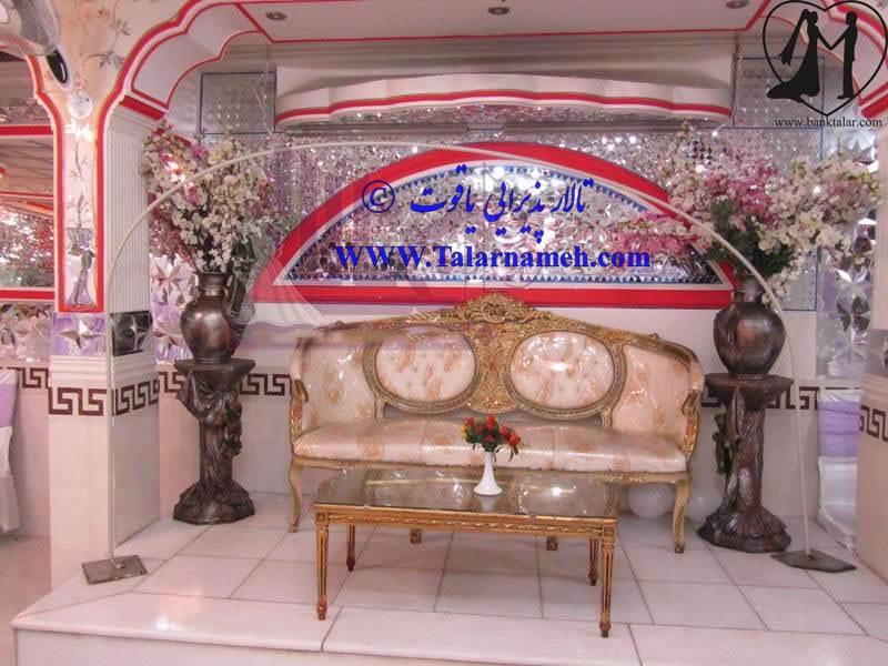 تالار عروسی یاقوت تهران