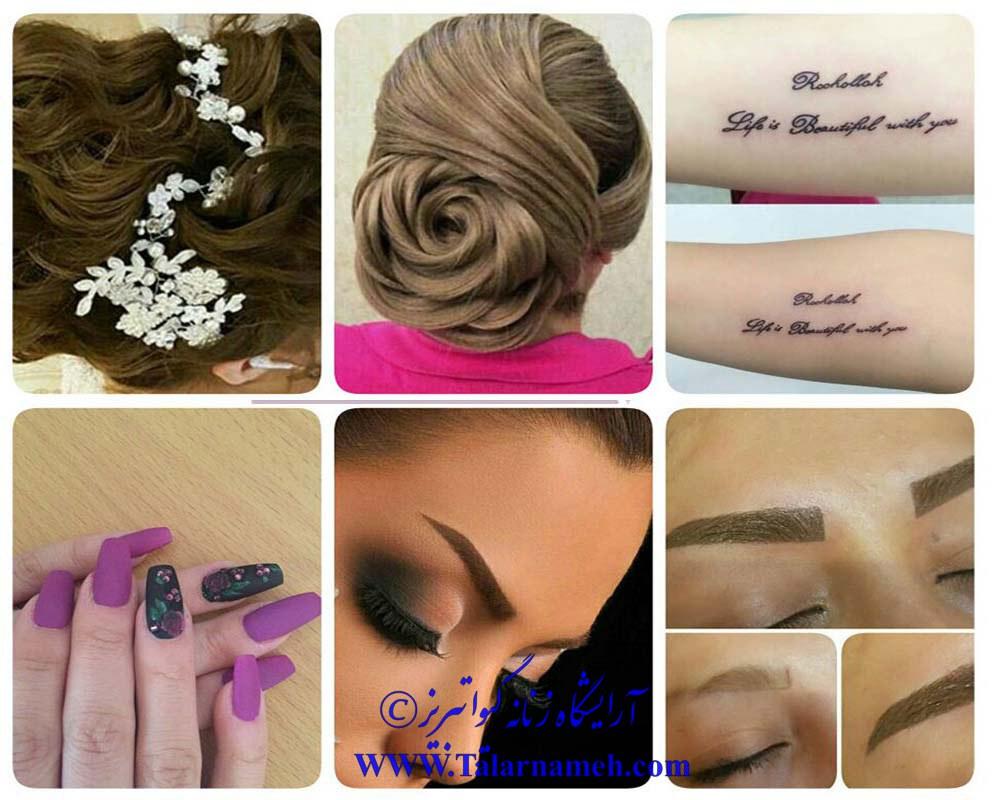 آرایشگاه زنانه گیوا تبریز