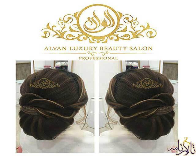 سالن زیبایی الوان یزد
