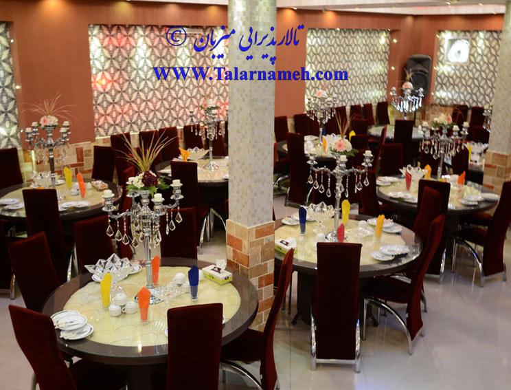 تالار میزبان تهران