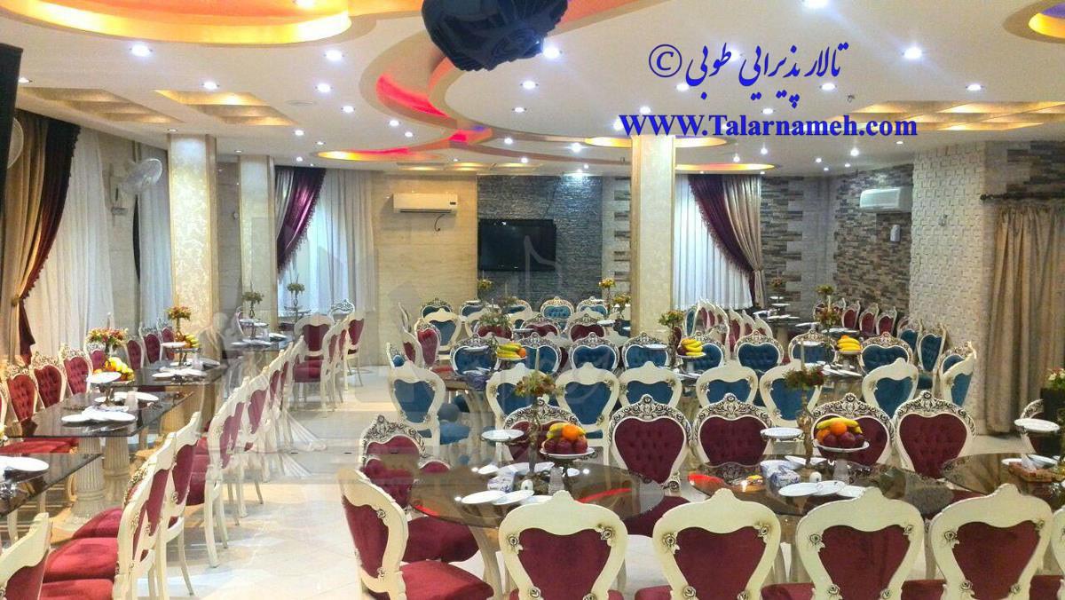 تالار پذیرایی طوبی تهران