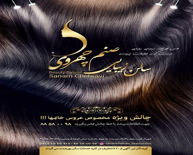 سالن زیبایی صنم چهروی تهران