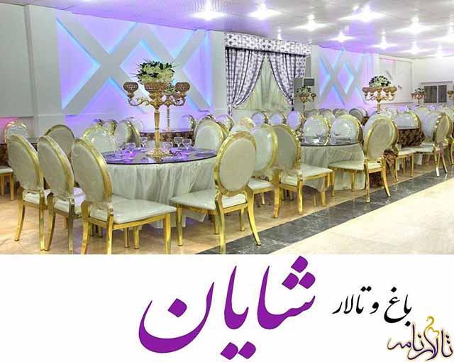 باغ تالار شایان بوشهر