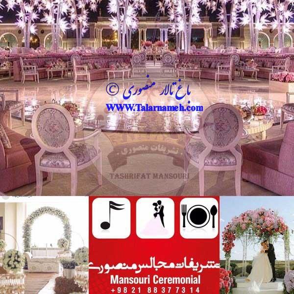 باغ تالار منصوری تهران