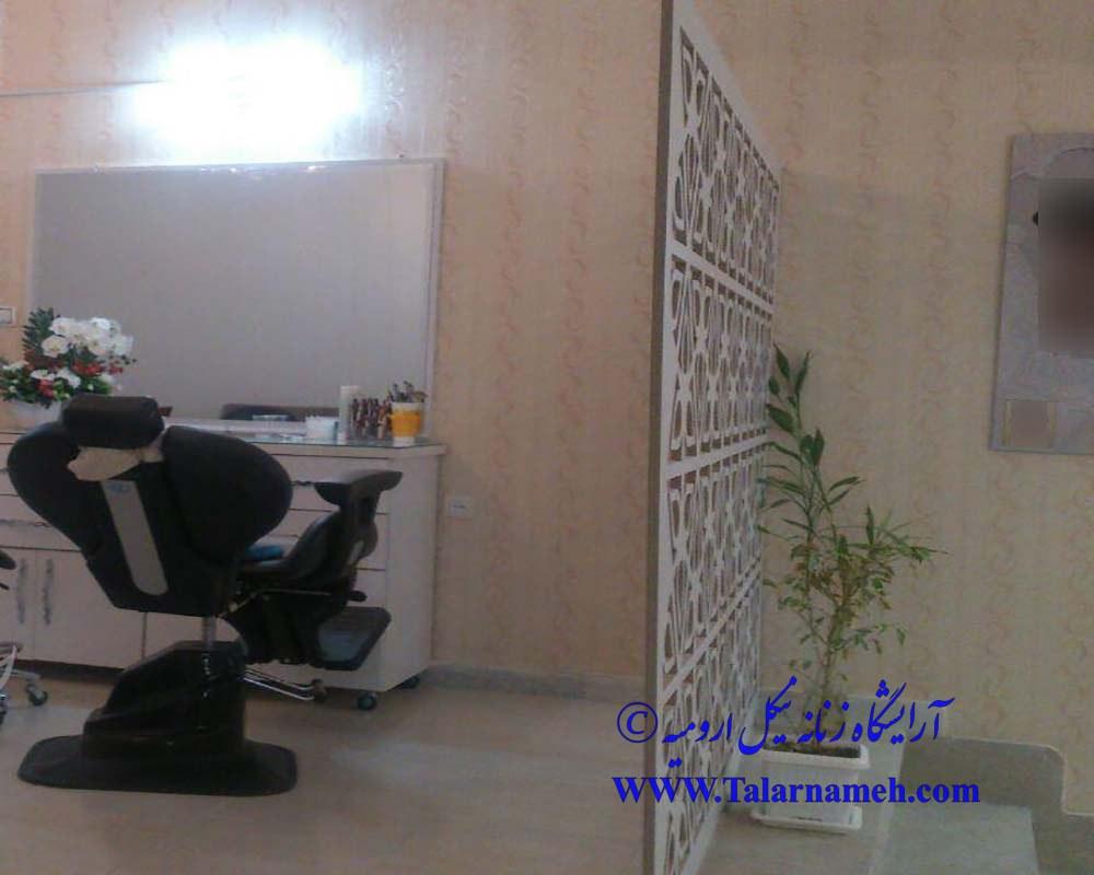 آرایشگاه زنانه نیکل ارومیه