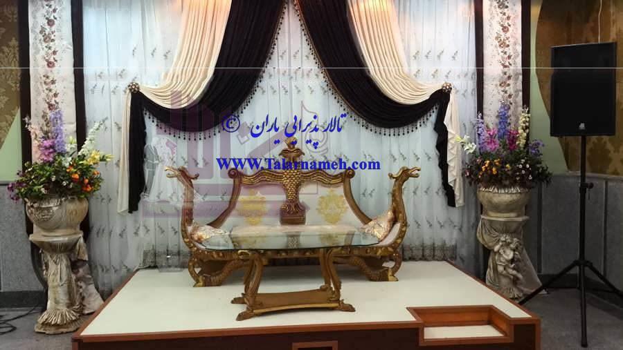 تالار پذیرایی یاران تهران