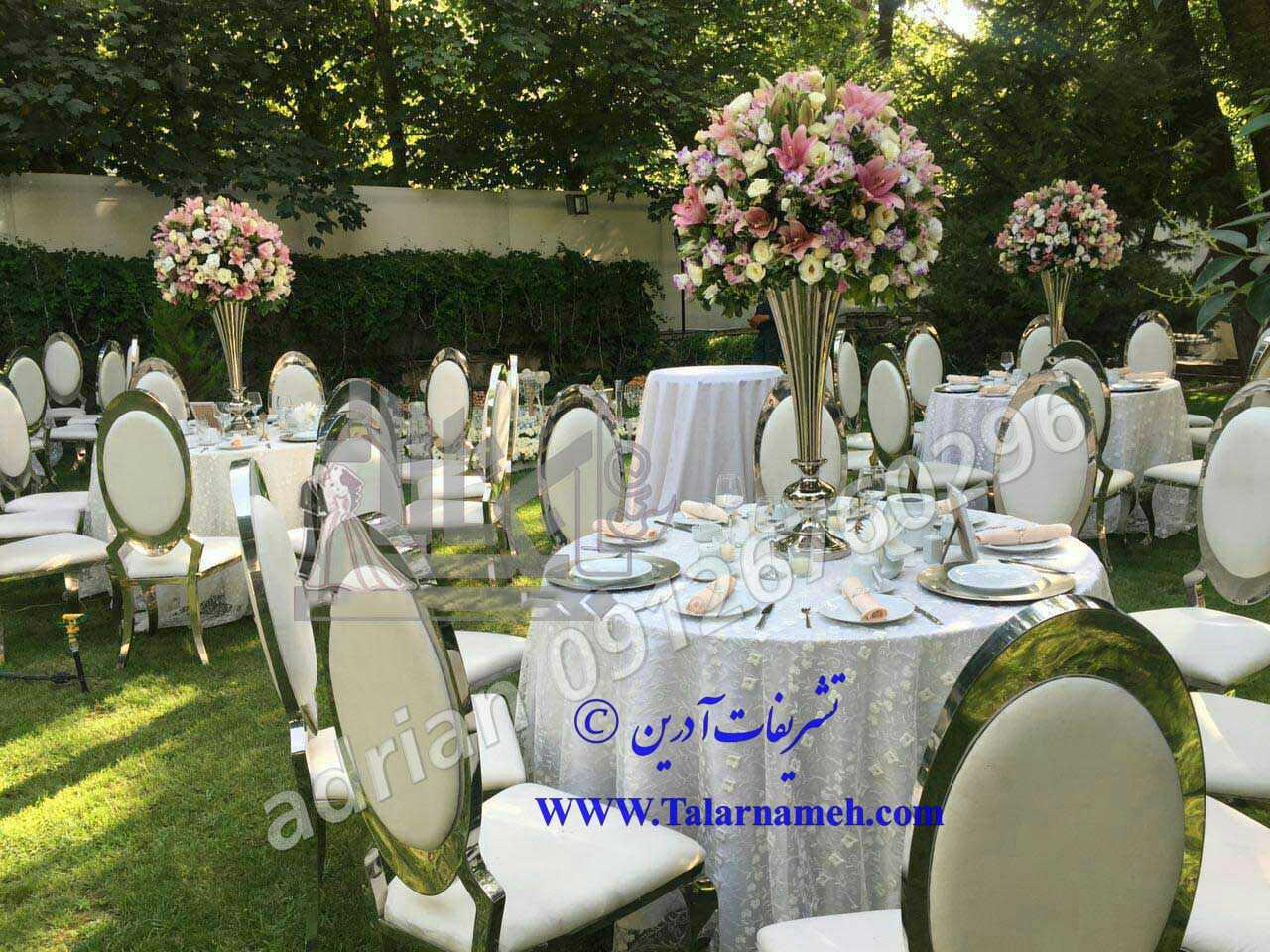 تشریفات آدرین تهران