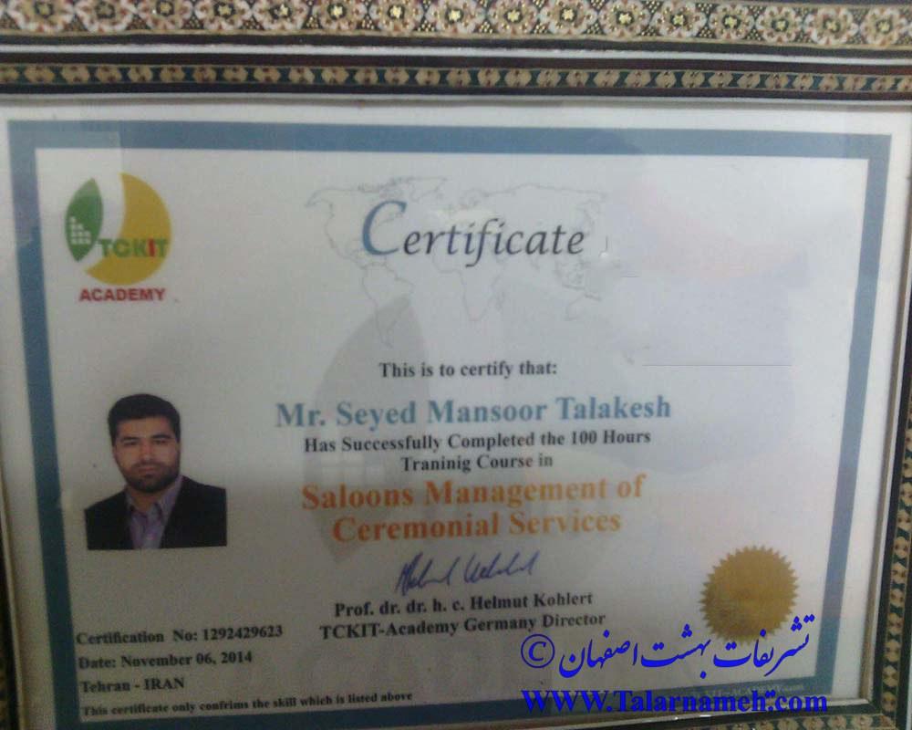 تشریفات بهشت اصفهان