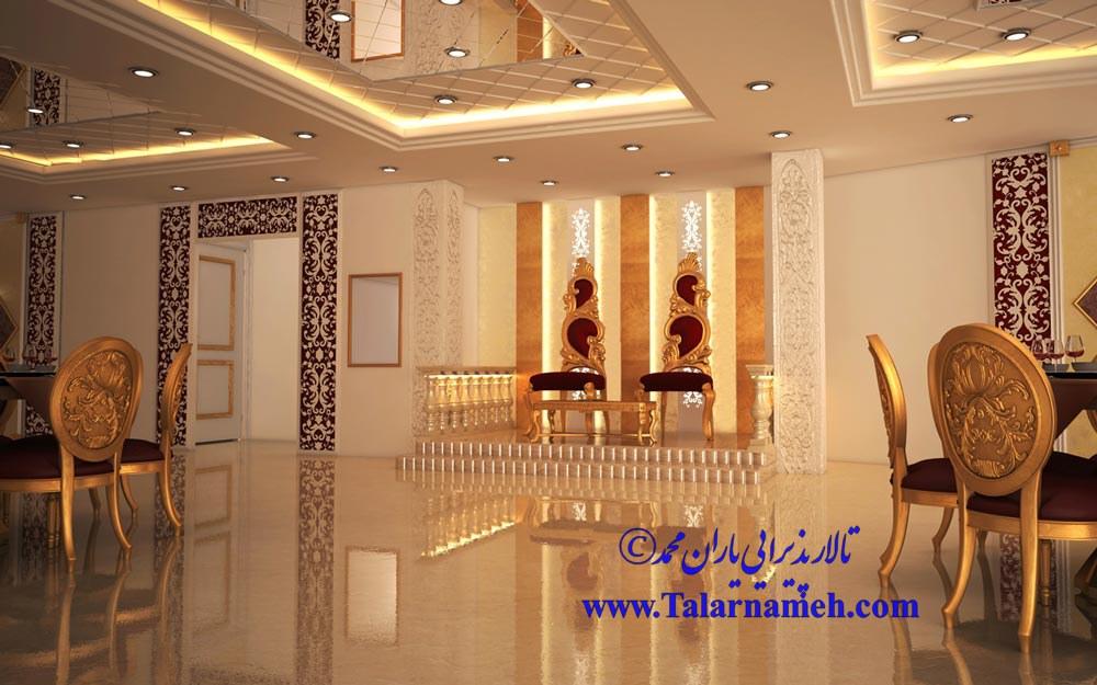 تالار پذیرایی یاران محمد تهران