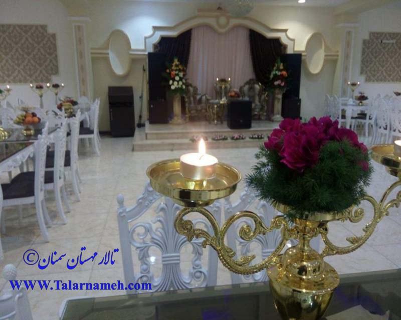 تالار تشریفاتی قصر مهستان سمنان