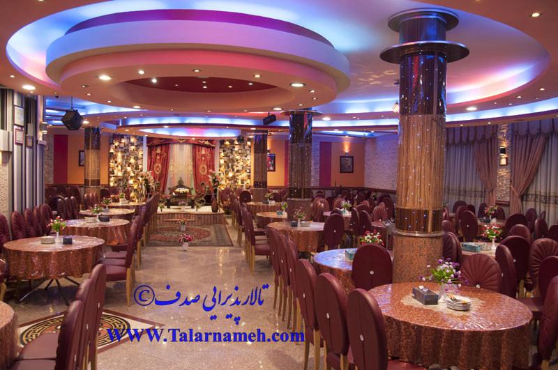 تالار صدف (تهرانسر) تهران
