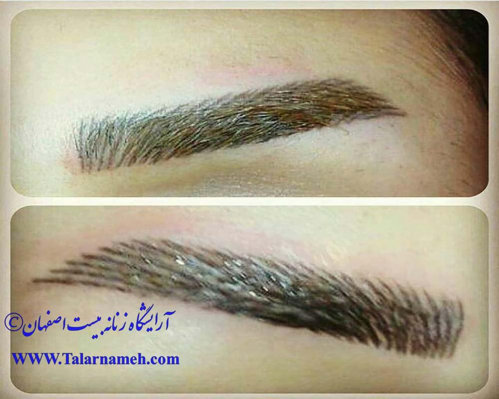 آرایشگاه و آموزشگاه بیست اصفهان