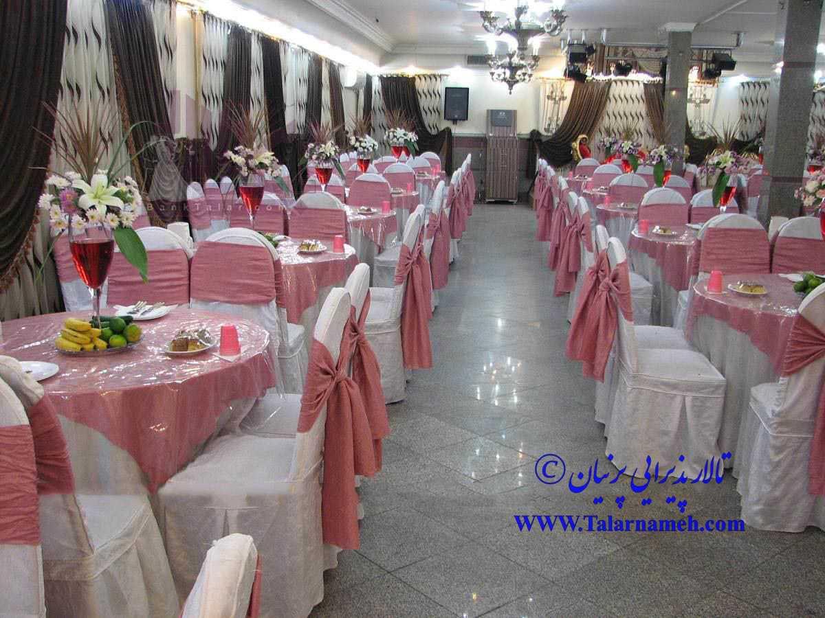تالار پذیرایی پرنیان تهران