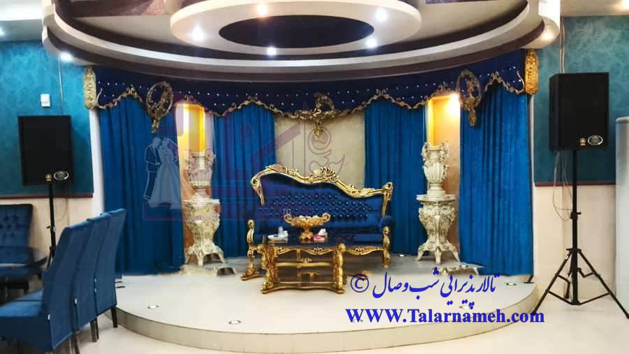تالار شب وصال تهران