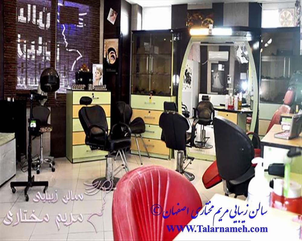 سالن زیبایی مریم مختاری اصفهان
