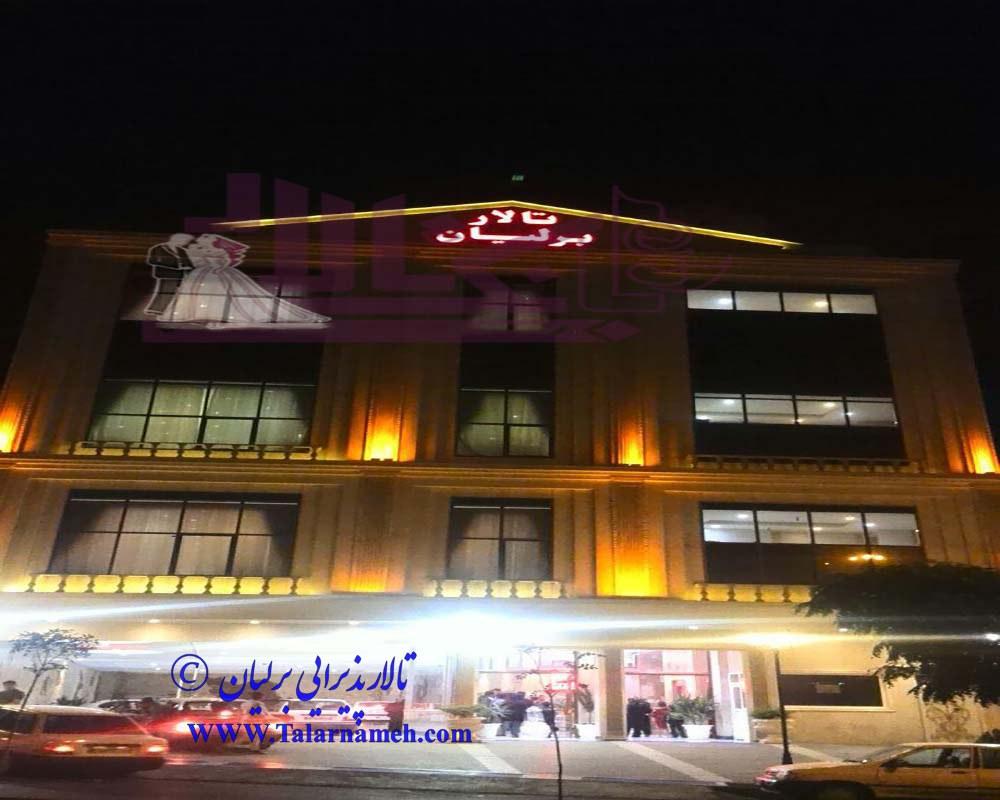 تالار برلیان قزوین