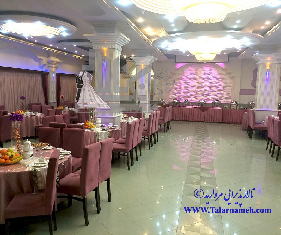 تالار پذیرایی مروارید(تهراپارس) تهران