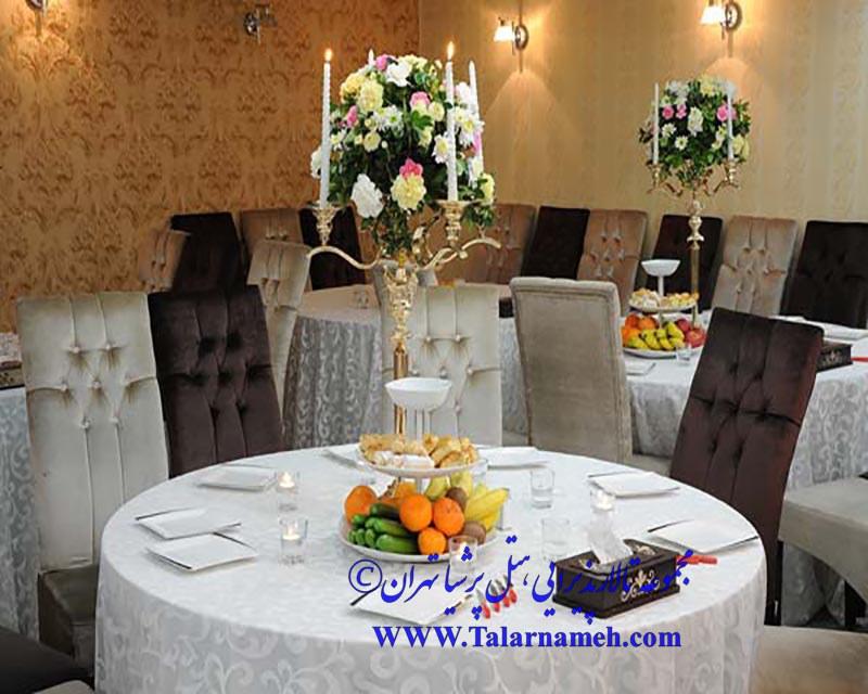 مجموعه تالارپذیرایی هتل پرشیا و تالار هتل ورزش تهران