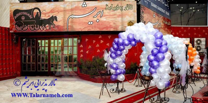 تالار پذیرایی ابریشم تهران