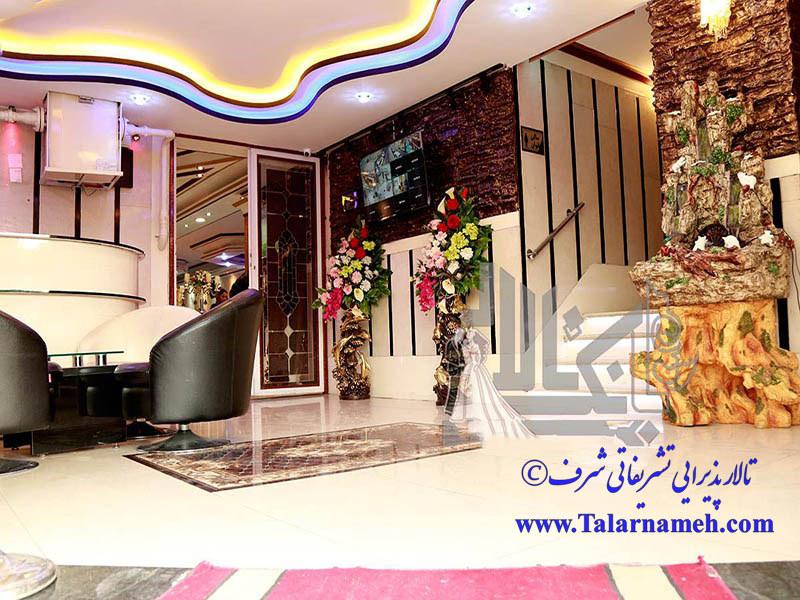 تالار پذیرایی شرف تهران