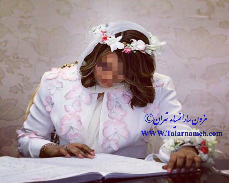 مزون سارا ضیاء تهران